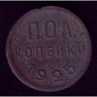 Пол копейки 1925 год 18-1