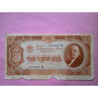 3 червонца 1937 г.
