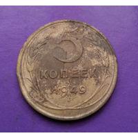 5 копеек 1949 года СССР #06