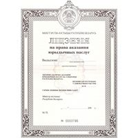 Лицензия на право оказание юридических услуг
