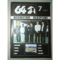 Шахматное обозрение 2007-07 журнал (Шахматы и шахматисты)