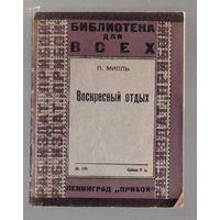 Милль П. Воскресный отдых. 1926г.