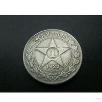 1 рубль 1922 (копия-реплика)