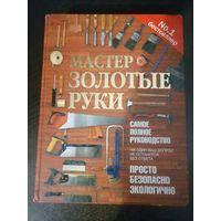 Книга мастер золотые руки