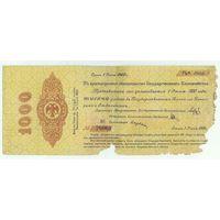 Сибирь (Омск), 1000 рублей 1919 год, Краткосрочное обязательство гос. казначейства. (Адмирал Колчак).