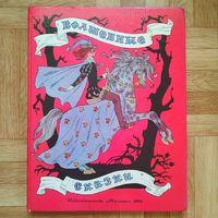 РАСПРОДАЖА!!! Волшебные сказки (большой энциклопедический формат, много иллюстраций)