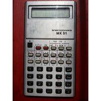 Калькулятор Электроника МК 51. Рабочий.