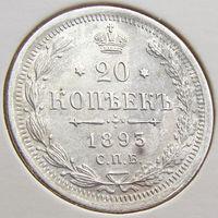 Россия, 20 копеек 1893 года, СПБ АГ, AU, Биткин #111