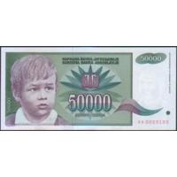 50 000 динаров 1992г. UNC