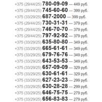 Тройки одинаковых номеров МТС + А1 + LIFE
