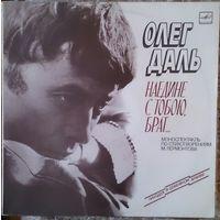 Олег Даль - Наедине с тобою, брат... LP
