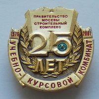 25 лет учебно-курсовой комбинат Москва