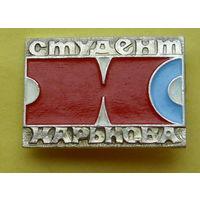 Студент Харькова. 987.