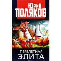 Поляков. Перелетная элита
