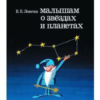 Малышам о звездах и планетах. Ефрем Левитан