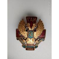 ГАИ Московской области-65 лет.