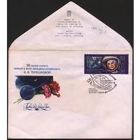 КПД СССР. 1983. 20-летие полета Терешковой. С.г. Москва почтамт