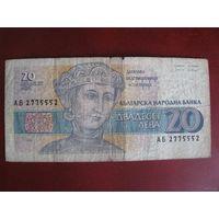 20 лева 1991, Болгария