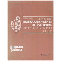 Изучение вопросов культуры XI-XVIII веков на уроках истории СССР