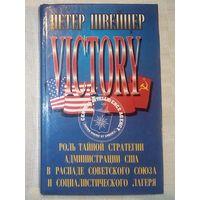 Победа. Роль тайной стратегии администрации США в распаде Советского Союза и социалистического лагеря. Петер Швейцер