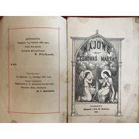 Majowe Zdrowas Marya 1893 год