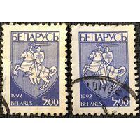 ЦІКАВІЦЬ АБМЕН! 1992, герб Беларусі, 5 руб