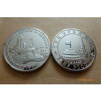 3 рубля 1995 г. Освобождение Европы от фашизма. Прага. Немагнитная копия монеты РФ.