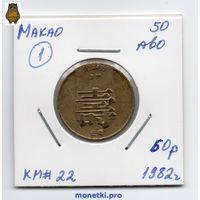 50 аво Макао 1982 года (#1)