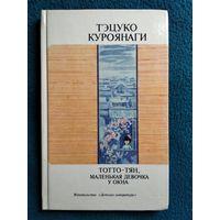 Тэцуко Куроянаги. Тотто-тян, маленькая девочка у окна // Иллюстратор: В. Брагинский