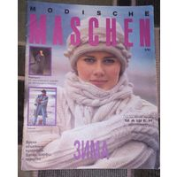 Модише машен(журнал по вязанию из ФРГ),1993г.
