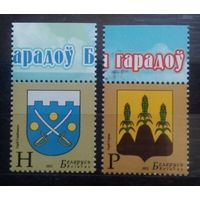 Распродажа! Гербы городов Беларуси, Беларусь, 2012 год, 2 марки
