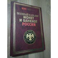 Полный каталог монет и банкнот России.