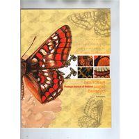2004г Беларусь Бабочки Буклет **