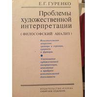 Гуренко Е. Проблемы художественной интерпретации. Философский анализ