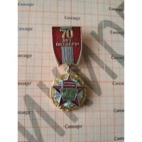 Значок СССР 70 лет Октября 1987