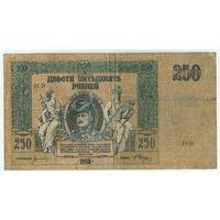 Россия (Ростов), 250 рублей 1918 год.