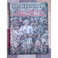 Лев Толстой. Как боролся русский богатырь. Рисунки В. Бескаравайного