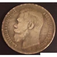 Царский Рубль 1899 год / Копия (Очень качественная).