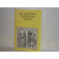 Чагин Г.Н. На древней Пермской земле. Серия: Дороги к прекрасному.