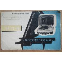 """Электропроигрователь. """"Концертный"""". Описание и инструкция по пользованию. 1963 г."""