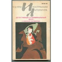 """Журнал """"Иностранная литература"""", 11.12.1992"""