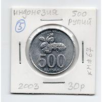 500 рупий Индонезия 2003 года (#5)