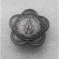Значок. 12 Фестиваль молодежи 1985 год. Советский подготовительный комитет #0342