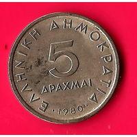 01-21 Греция, 5 драхм 1980 г.