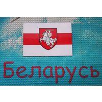 Государственный флаг и герб Республики Беларусь Бело-Красно-Белый и Погоня!