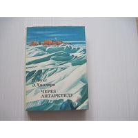 ХХ век: Путешествия.Открытия. Исследования. Через Антарктиду.