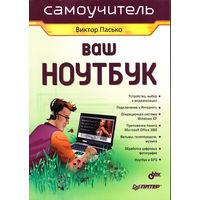 Ваш ноутбук
