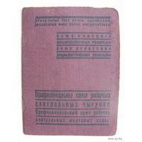 Билет профсоюзный  1940-г ( старый образец)