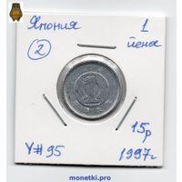 Япония 1 йена 1997 года - 2
