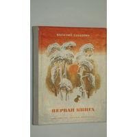"""В.Субботин""""Первая книга""""/9"""